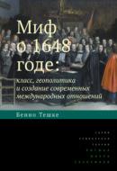 Миф о 1648 годе: класс, геополитика и создание современных международных отношений