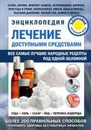 Лечение доступными средствами. Энциклопедия