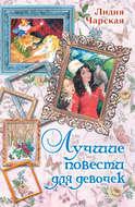 Лучшие повести для девочек (сборник)
