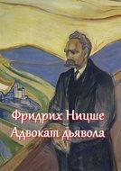 Фридрих Ницше– адвокат дьявола. Цитаты и афоризмы