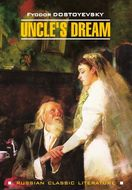 Uncle\'s Dream \/ Дядюшкин сон