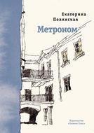 Метроном