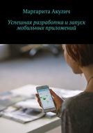 Успешная разработка изапуск мобильных приложений
