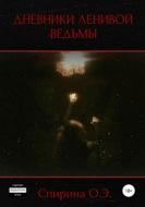 Дневники Ленивой ведьмы