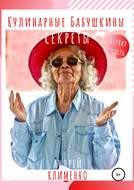Кулинарные Бабушкины секреты: часть первая