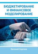 Бюджетирование ифинансовое моделирование