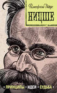 Ницше: принципы, идеи, судьба