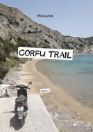 Corfu trail. Часть 1