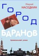 Город Баранов