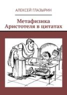 Метафизика Аристотеля вцитатах