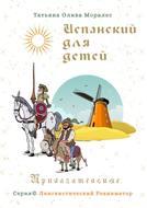 Испанский для детей. Прилагательные. Серия © Лингвистический Реаниматор