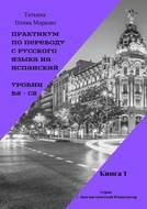 Практикум попереводу срусского языка наиспанский. Уровни В2– С2. Книга1. Серия © Лингвистический Реаниматор