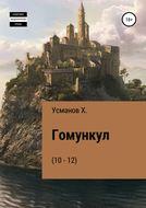 Гомункул (10 – 12)