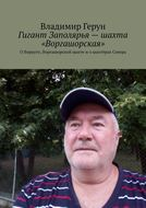 Гигант Заполярья– шахта «Воргашорская». ОВоркуте, Воргашорской шахте иошахтёрах Севера