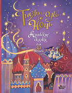 Тысяча и одна ночь. Арабские сказки для детей