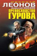 Превосходство Гурова (сборник)