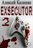 Экзекутор 2