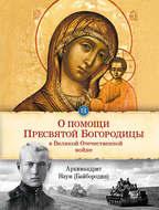 О помощи Пресвятой Богородицы в Великой Отечественной войне