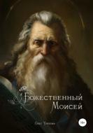 Божественный Моисей