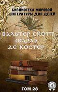 Вальтер Скотт, Шарль де Костер Том 28 (Библиотека мировой литературы для детей)