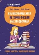 Как школьница Женя историю России быстро выучила