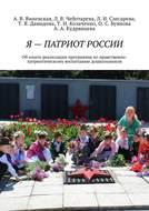 Я– патриот России. Обопыте реализации программы понравственно-патриотическому воспитанию дошкольников