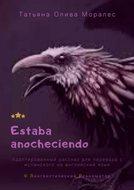 Estaba anocheciendo. Адаптированный рассказ для перевода сиспанского наанглийскийязык. © Лингвистический Реаниматор