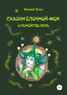 Сказки Ёлочной феи о семействе Лиль