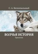 Волчья история. Трилогия