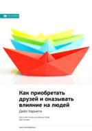 Краткое содержание книги: Как приобретать друзей и оказывать влияние на людей. Дейл Карнеги