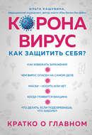 Коронавирус: как защитить себя? Кратко о главном