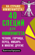 40 специй для иммунитета: чеснок, горчица, перец, имбирь и многие другие!