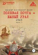 Полевая почта – Южный Урал. 1943. Часть 3
