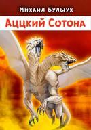 Аццкий Сотона