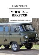 МОСКВА– ИРКУТСК. рассказ новичка-водителя