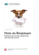 Краткое содержание книги: Ноль во Входящих. Проверенные методы управления электронной почтой. C. Дж. Скотт