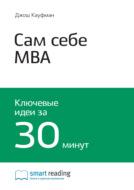 Краткое содержание книги: Сам себе MBA. Самообразование на 100%. Джош Кауфман