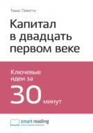 Краткое содержание книги: Капитал в двадцать первом веке. Томас Пикетти