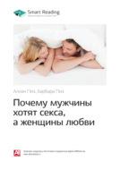 Краткое содержание книги: Почему мужчины хотят секса, а женщины любви. Аллан Пиз, Барбара Пиз
