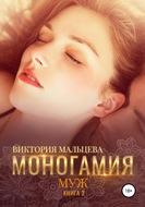Моногамия. Книга 2. Муж
