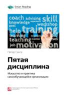 Краткое содержание книги: Пятая дисциплина. Искусство и практика самообучающейся организации. Питер Сенге