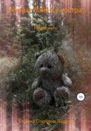 Лесные байки у костра: Медвежуть