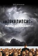 «Апокалипсис»: тайны раскрываются