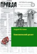 Комсомольский десант