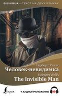 Человек-невидимка \/ The Invisible Man + аудиоприложение
