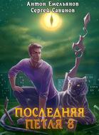 Последняя петля. Книга 8. Химера-ноль