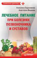Лечебное питание при болезнях позвоночника и суставов