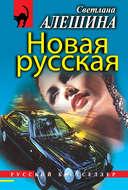Новая русская (сборник)