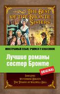 Лучшие романы сестер Бронте \/ The Best of the Brontë Sisters