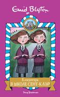 Близнецы в школе Сент-Клэр